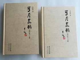 可居丛稿 增订本(全二册)