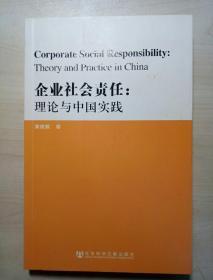 企业社会责任:理论与中国实践