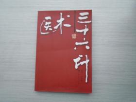 医术三十六计(大32开平装1本,原版正版老书,扉页有原藏书人签名,详见书影)