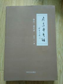 广远堂艺话(签名本)