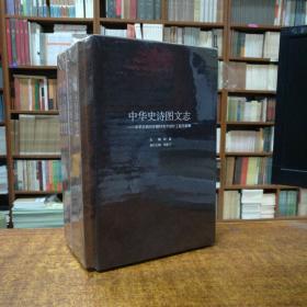 中华史诗图文志:中华文明历史题材美术创作工程文献  全四册