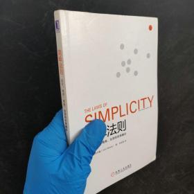 简单法则:设计、技术、商务、生活的完美融合(包快递)