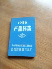尔滨量具刀具厂1956年产品样本