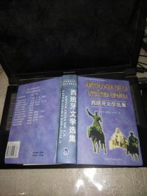 西班牙文学选集(西班牙语版)(32开硬精装 厚册938页)九品