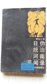 日伪统治河南见闻录 邢汉三 著 河南大学出版社