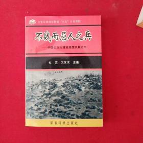 不战而屈人之兵:中国古代心理战思想及其应用