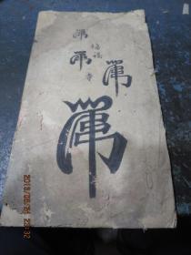 线装书1850    清代手抄本《见贤思齐马》
