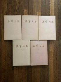 《孙犁文集》(五卷本,布面精装带书衣,百花文艺出版社1981年一版一印,印数2400)