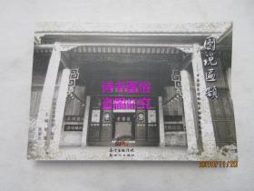 图说匾额——中国客家博物馆匾额馆之陈列