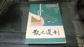 散文选刊1987.7