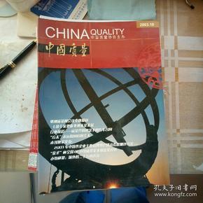 中国质量2003-10