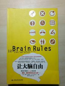 让大脑自由:释放天赋的12条定律