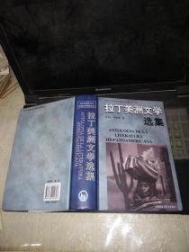 拉丁美洲文学选集 (32开硬精装 厚册959页)九品
