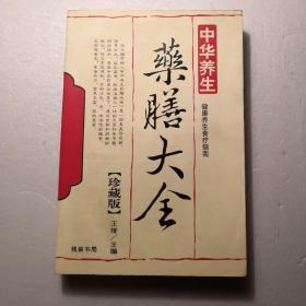 中华养生药膳大全~健康养生食疗指南
