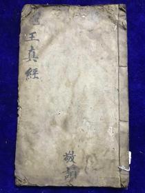 598道教旧抄本《群真咒》一册
