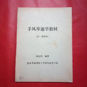 手风琴速学教材 第一册(油印本)