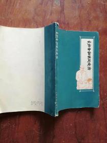 【外伤中医按摩疗法(曹锡珍编著)大32开本 1973年出版、