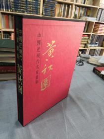 中国近现代名家画集 黄秋园 (精装带函套)