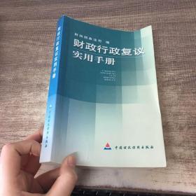 财政行政复议实用手册