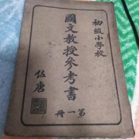 满洲国初级小学校: 国文教授参考书(第一册)