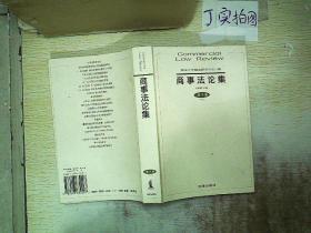 商事法論集(第5卷)