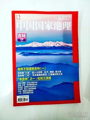 """7036 中国国家地理2017总677含吉林专辑(上)/吉林有""""二白"""";形态最美的雪花,口感最好的大米等"""