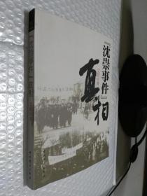 """""""沈崇事件""""真相"""