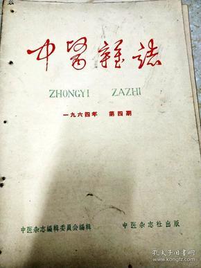 7097 中医杂志1964/4含中国古代外科学术思想史略/介绍治疗肾和输尿管结石的经验等