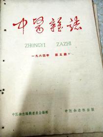 7098 中医杂志1964/5含中西医综合治疗败血症的初步体会/中医治疗毕夏氏综合症的初步报告等