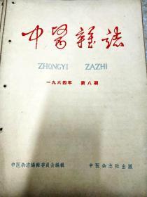 7101 中医杂志1964/8含试谈药物性能宜忌的变化/诊治痛经的经验介绍/治疗崩漏症的临床体会等