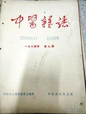 """7102 中医杂志1964/9含62例结节性红斑临床治疗的初步探讨/""""烧山火""""手法治疗胃下垂的功效等"""