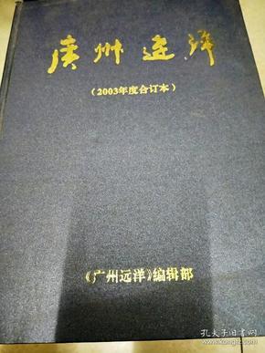 7116 广州远洋2003年度合订本总第361含安龙江轮主机管理探讨/2002年广远十大新闻评选侧记等
