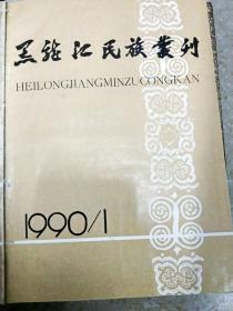 7118 黑龙江民族丛刊总第20含试论唐代黑龙江地区民族间发展的不平衡性/新中国的民族学与少数民族的现代化等