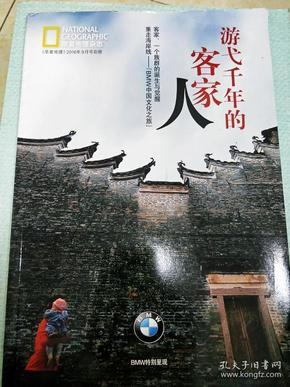 7120 华夏地理杂志2010/9含游弋年的客家人等