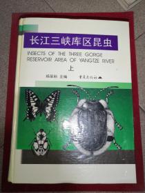 长江三峡库区昆虫(上下)(精装16开)