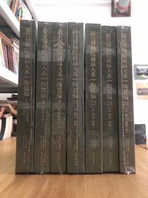 故宫博物院藏品大系 陶瓷编 7册全 全新未拆封