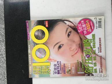 健康100创刊号