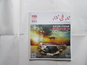 心连心(2017年8月号)创刊号--庆祝中国人民解放军建军90周年