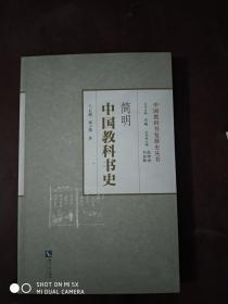 简明中国教科书史