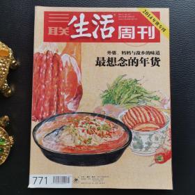 三联生活周刊(最想念的年货)(2014年货专刊