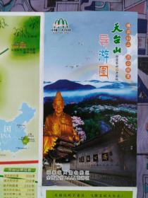 【旧地图】 天台山导游图  4开