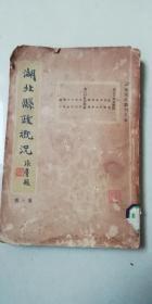 湖北县政概况。第三册(民国原版)