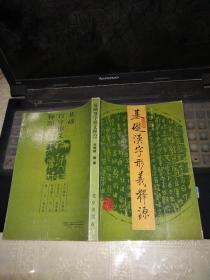 基础汉字形义释源《说文解字》部首今读本义【1990年1版1印】 手写体