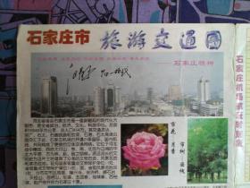 【旧地图】 石家庄市旅游交通图  4开   2000年4月1版