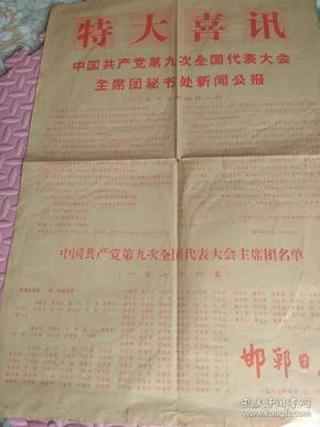特大喜讯—《中国共产党第九次全国代表大会主席团秘书处新闻公报》