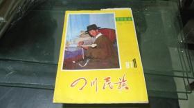 四川民族1987.1