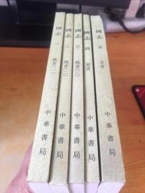 二十四史 繁体竖排 三国志(1.2.3.4.5册全)中华书局
