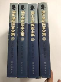 福尔摩斯探案全集&精装&4册全套书&群众出版社&外国文学&送原封套