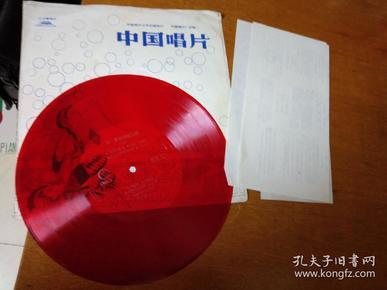 大薄膜唱片-孙青独唱第二辑