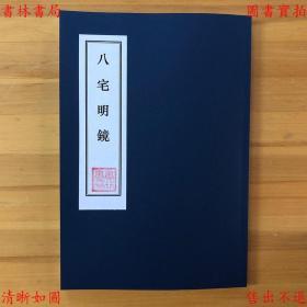 八宅明  镜-箬冠道人撰-清乾隆乐真堂刻本(复印本)